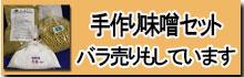 味噌作りセット販売