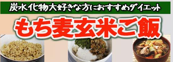 もち麦玄米ご飯のすすめ
