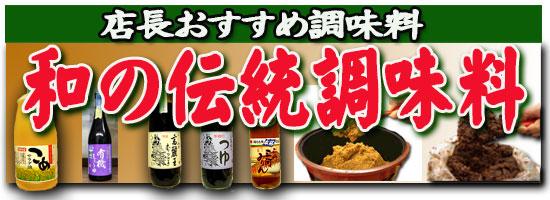 日本の伝統調味料
